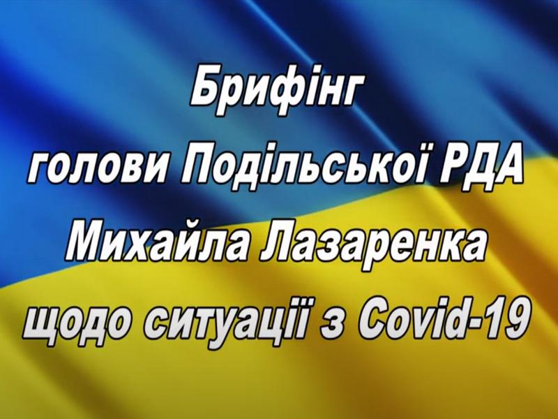 Брифінг голови Подільської РДА щодо ситуації з Covid 19